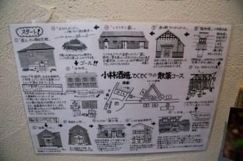 北海道日本酒造 百年酒廠 小林酒造@北海道栗山町