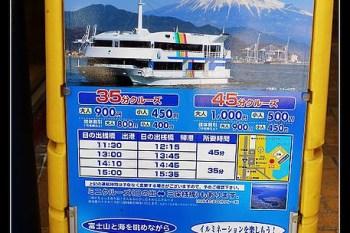 (日本靜岡縣) 清水港 駿河灣賞富士山遊船(駿河湾クルーズ)