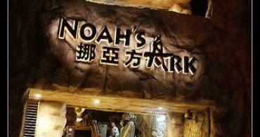 (親子遊香港) 生命教育新樂園 香港Noah's Ark挪亞方舟