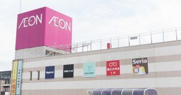 北海道採買到最後一刻 新千歲機場最近最方便 AEON千歲購物中心 採購禦寒衣物與幼兒商品,日常用品 宮文刀具專賣店