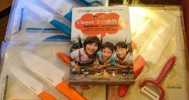 (日本購物推薦) KYOCERA京瓷陶瓷刀,日本只要台灣的1/3價格 不買,可以嗎?