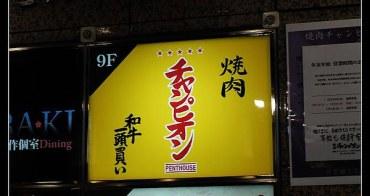 (日本) 燒肉チャンピオン PENTHOUSE店