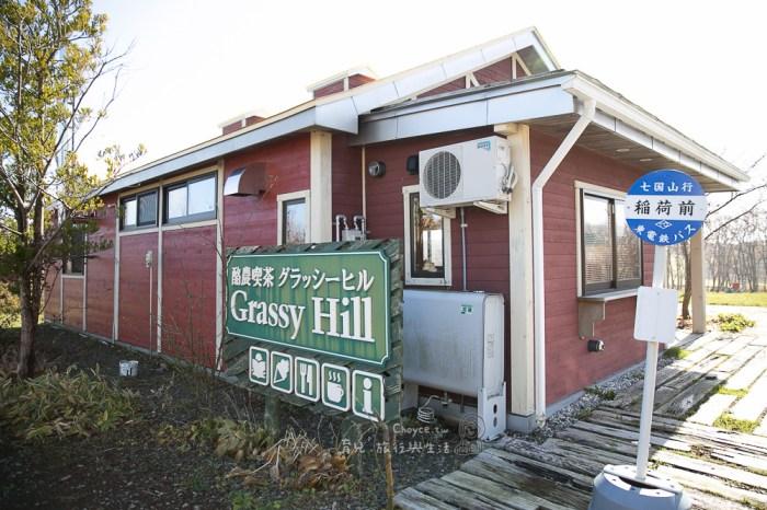 北海道牧場主人一日體驗 道東根室 明鄉伊藤牧場 體驗酪農喫茶 Grassy-Hill 餵養乳牛,擠乳,手作奶油等一日牧場主人
