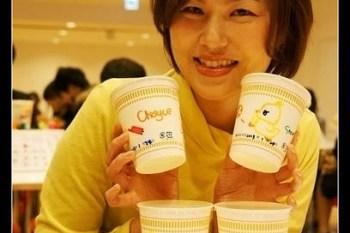 (橫濱) 安藤百福發明紀念館 自己動手做世界獨一無二的杯麵 (30分鐘我的開杯樂體驗工廠)