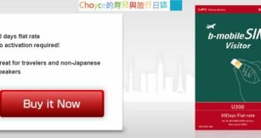 (日本) B-mobile日本WIFI無線網卡 u300 for visitor(停售)