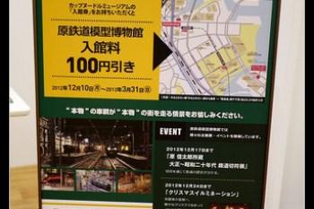 (橫濱) 原鐵道模型博物館 鐵道迷的天堂