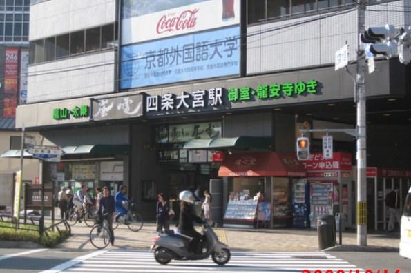 1014京阪神六日遊-遊記-第3天上半段