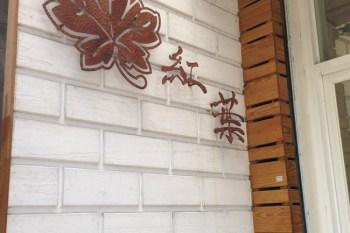 (台灣好好味) 新竹紅葉餐飲 在地人都愛戴 經濟又實惠的家鄉味