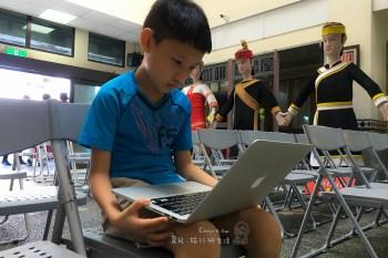 孩子上網不用怕 「iWIN網路內容防護機構」替你把關