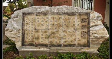 (台灣好好玩) 苗栗公館採紅棗的好地方-石墻村