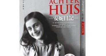 (好書推薦) 改變世界的十本書:安妮日記:年輕人的內心,比老人更孤獨 安妮.法蘭克 HET ACHTER HUIS