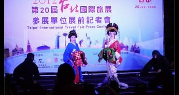 (2012 ITF) 日本行程優惠,各種贈獎活動看這邊,日本館花魁舞表演影片
