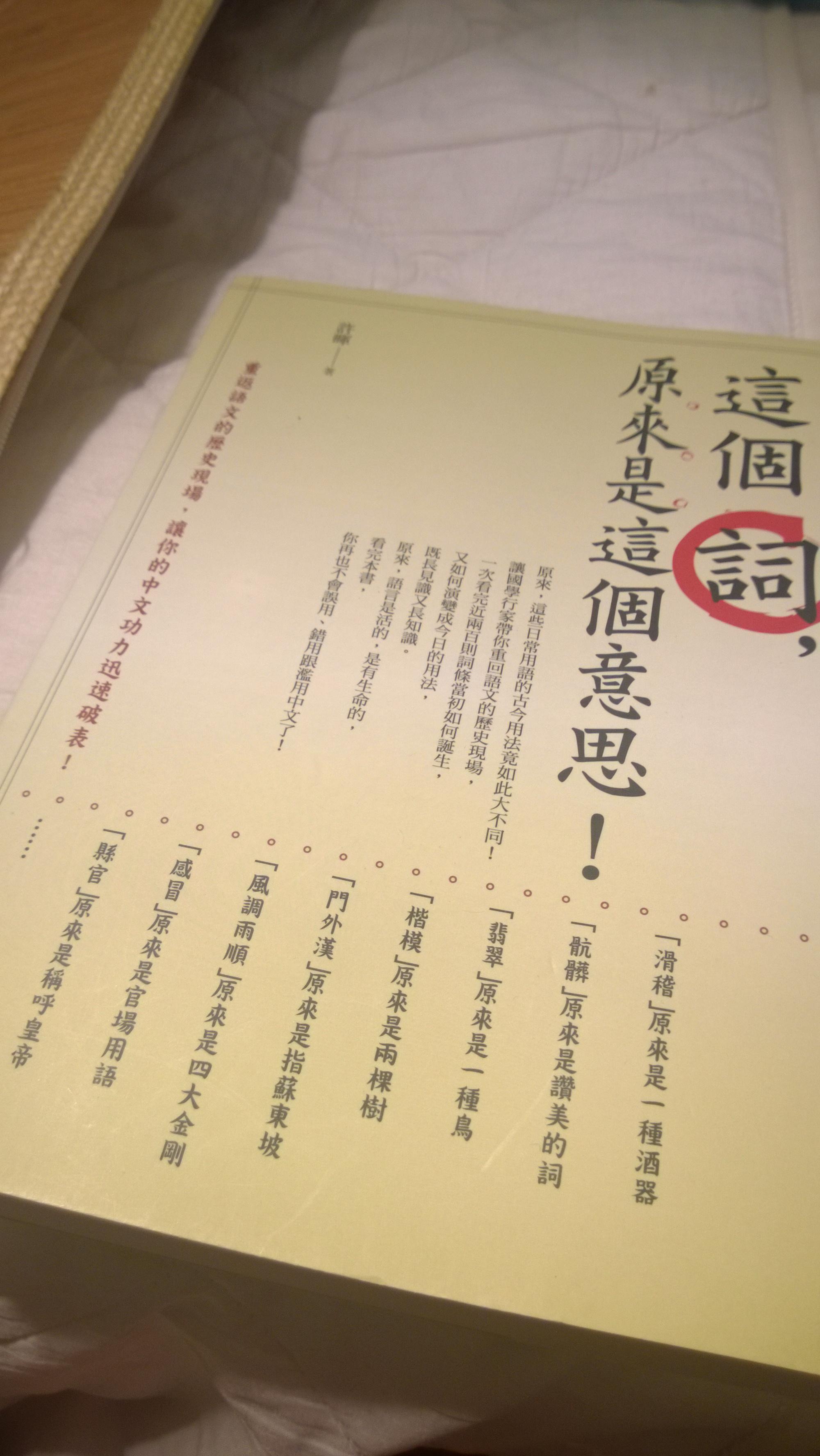 這個詞,原來是這個意思!   chrishuang183