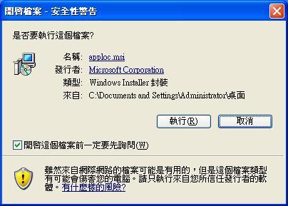 Microsoft AppLocale Utility | Chris's Space