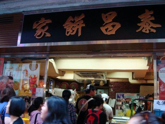 泰昌餅家總店門口人庭若市
