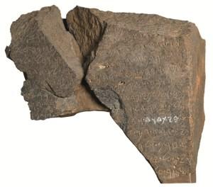 Courtesy: Israeli Antiquities Authority