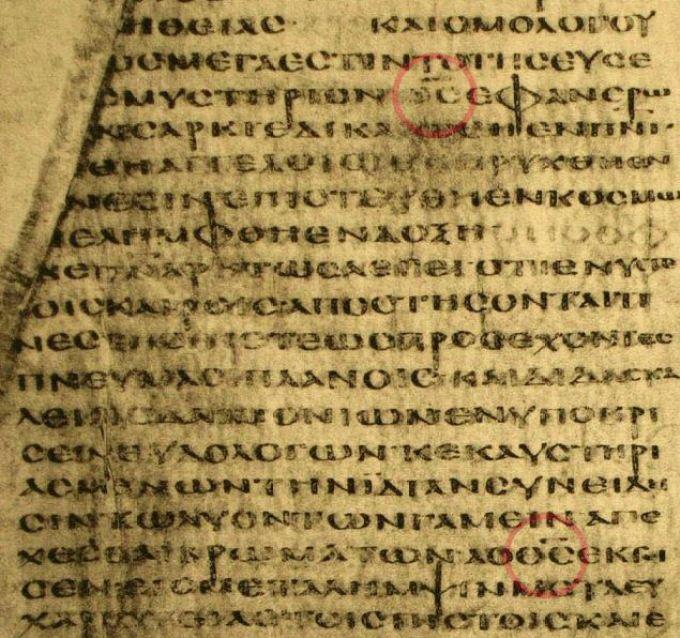 alexandrinus4 Codex Alexandrinus, 1 Timothy 3.16