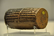 Cylinder_of_Nabonidus_from_the_temple_of_God_Sin_at_UR,_Mesopotamia._.