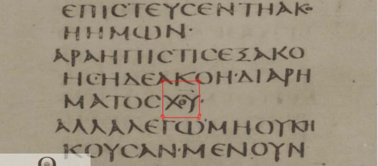 Codex Sinaiticus Romans 10.17