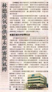 【蘋果日報】林德港氧涉供應未經審批氣樽 – 方國珊 Christine Fong
