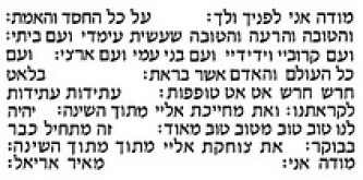 A picture of Hebrew