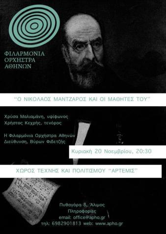 poster-kechris-philarmonia-orchestra-athens-nikolaos-mantzaros-byron-fidetzis