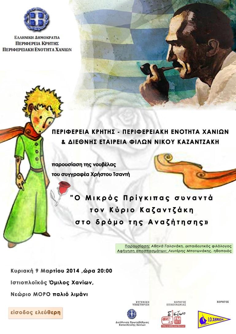 Αφίσα Χανιά-Χρήστος Τσαντής