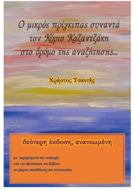 Ο μικρός πρίγκιπας συναντά τον Κύριο Καζαντζάκη Για διοργάνωση εκδηλώσεων, δραστηριοτήτων, αλλά και για παραγγελίες του βιβλίου, επικοινωνήστε στο email: christos.tsantis@hotmail.gr