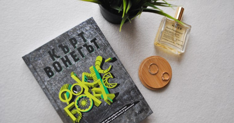 "Book Review: ""Фокус-Бокус"", Кърт Вонегът"