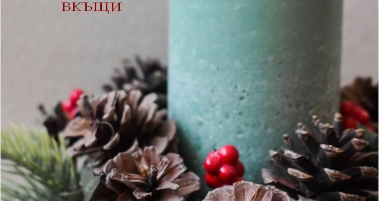 Коледни аромати вкъщи
