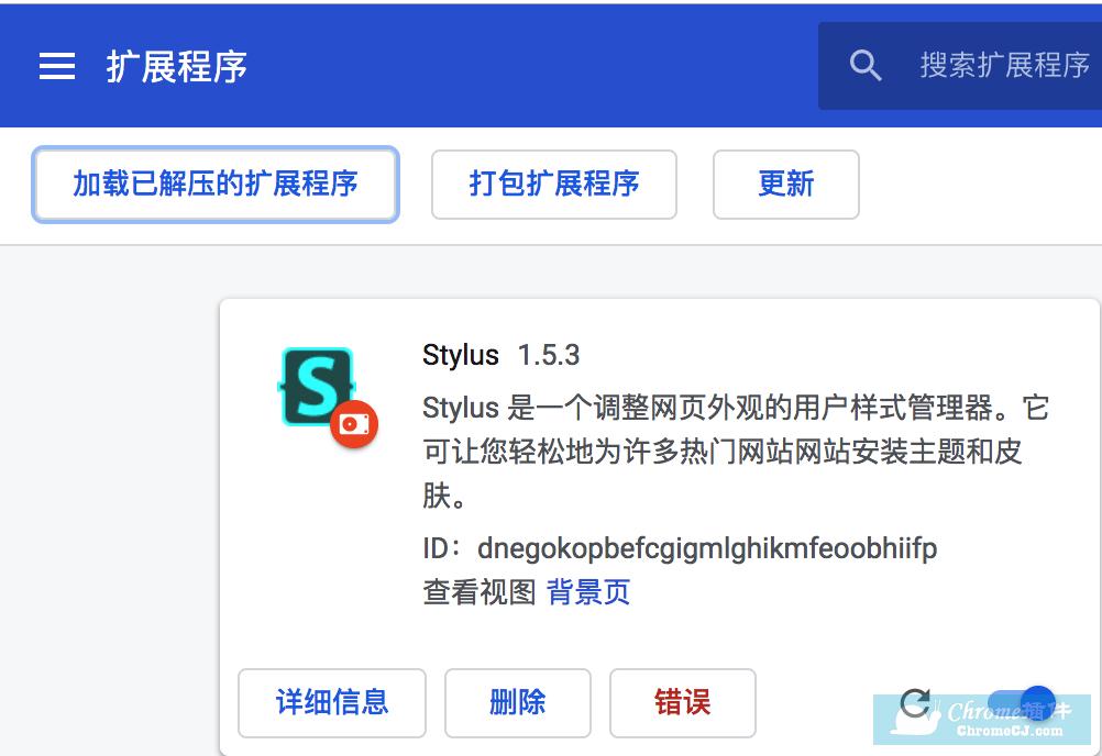 Stylus插件 - 網頁樣式管理器 - Chrome插件(谷歌瀏覽器插件)