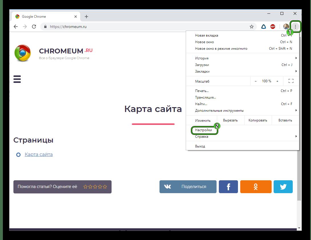 Google Chrome браузерінің негізгі мәзіріндегі баптау элементі