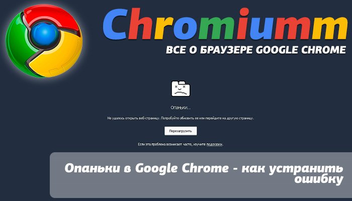 Android-де Google Chrome-да үкі
