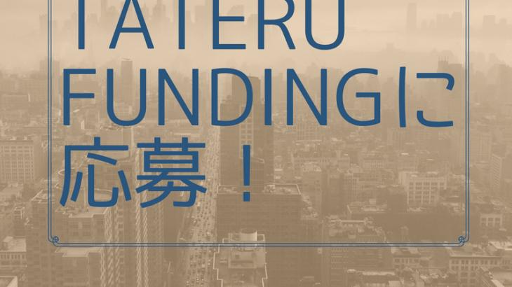 Tateru Fundingに応募