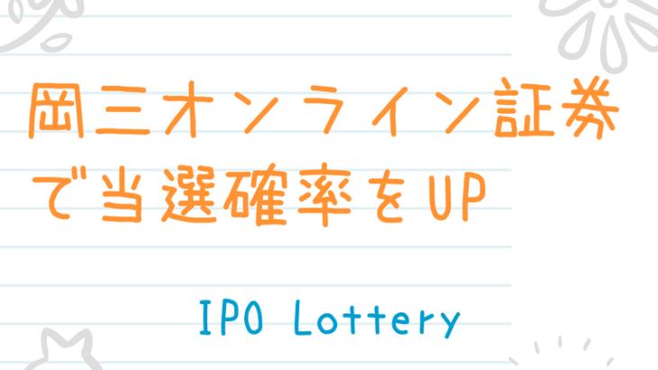 IPO 当選確率アップ