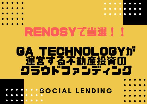 Renosyで当選!!評判は?上場企業GA technology(3491)が運営する不動産投資のクラウドファンディング