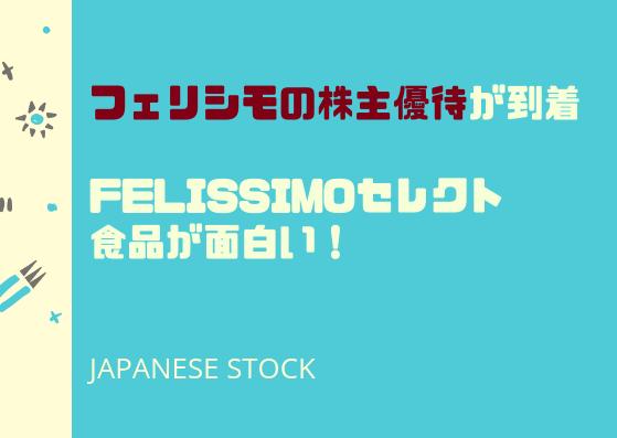 フェリシモ (3396)の株主優待が到着。株価が順調でFELISSIMOセレクト食品も面白い!