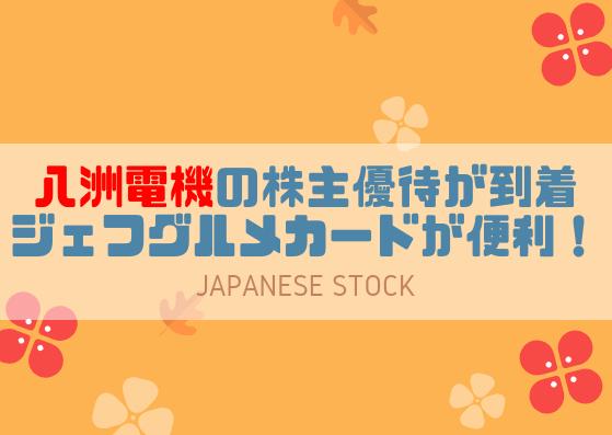 八洲電機(3153)の株主優待が到着。ジェフグルメカードは使い勝手が良い!株価も堅調です。