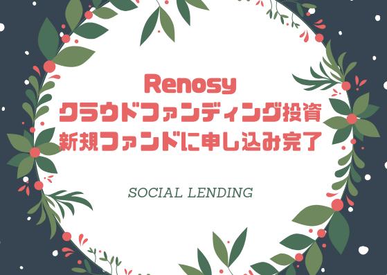 Renosy(リノシー)のクラウドファンディング投資!キャピタル重視型第7号ファンドに申し込みました