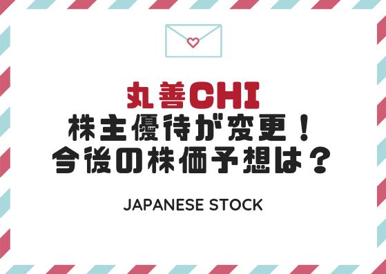 丸善CHIホールディングス(3159)の株主優待が変更!今後の株価を配当利回りや業績から予想