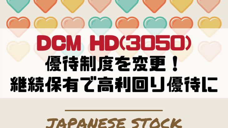 DCM holdings