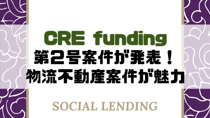 cre-funding