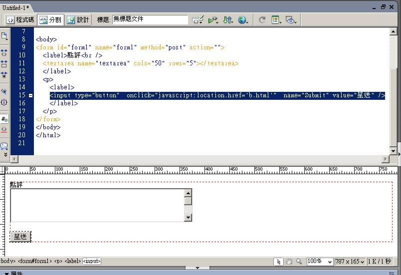 寫網頁: a.htm的Button點下去可以跳到b.htm – 陳 SIR 教學網站