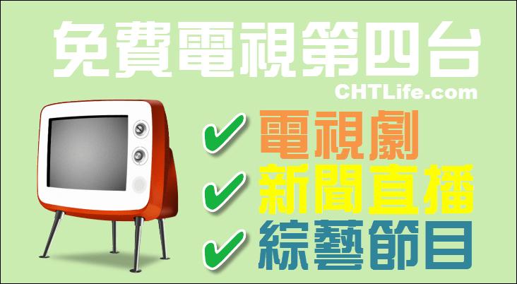 免費電視 APK 6.86,手機線上收看第四臺,新聞直播,電視劇 APP - CHTLife