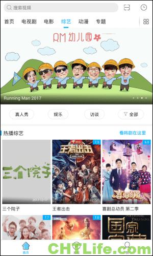 綜藝節目 app