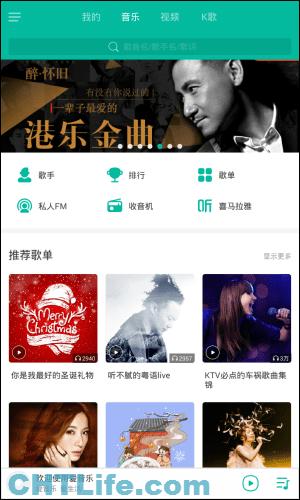 愛音樂 app