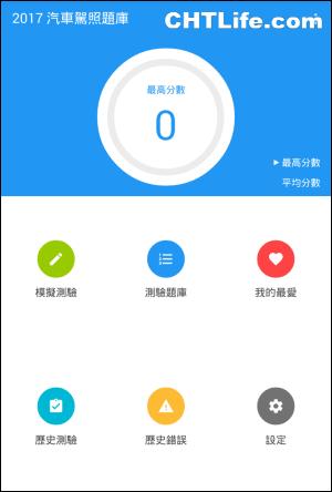 汽車駕照筆試 app