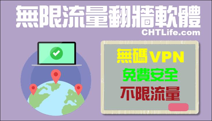 無碼VPN APP