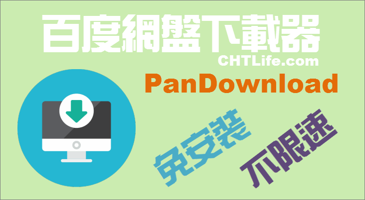 PanDownload 下載