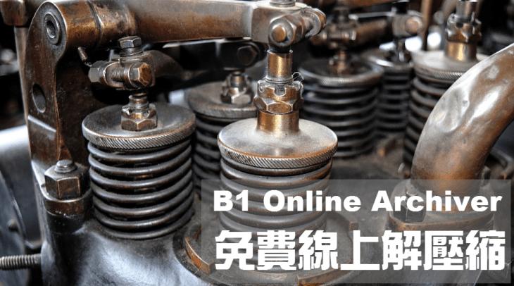 線上解壓縮 - B1網站